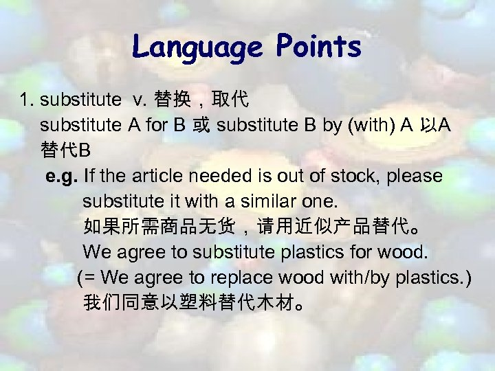 Language Points 1. substitute v. 替换,取代 substitute A for B 或 substitute B by