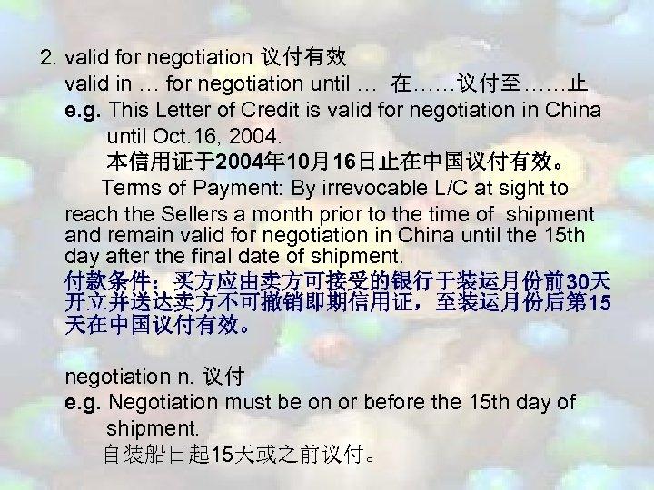 2. valid for negotiation 议付有效 valid in … for negotiation until … 在……议付至 ……止
