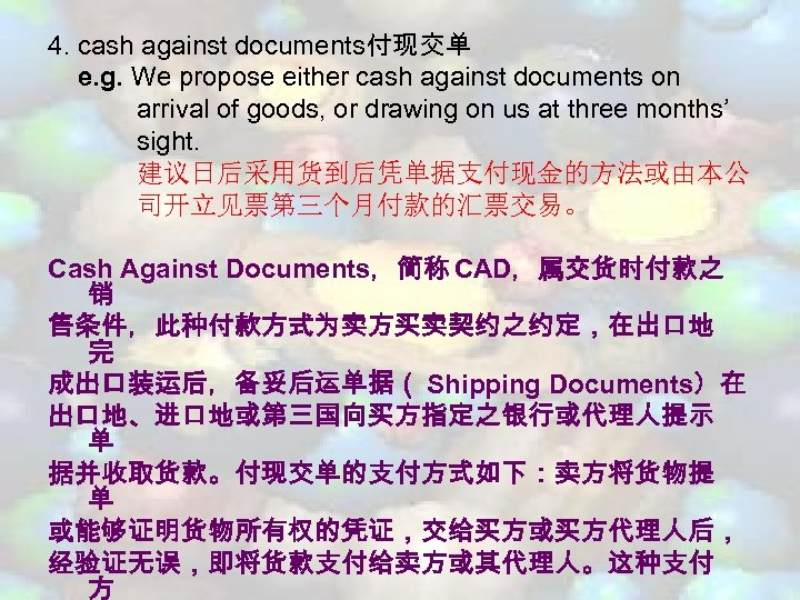 4. cash against documents付现交单 e. g. We propose either cash against documents on arrival