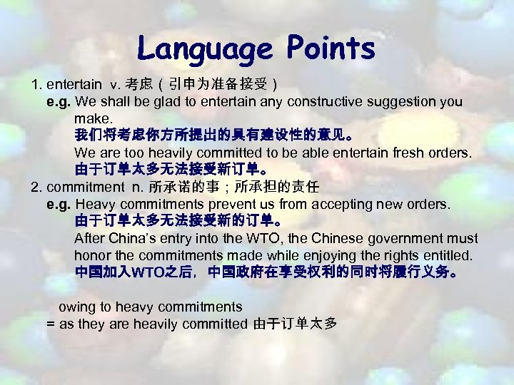 Language Points 1. entertain v. 考虑(引申为准备接受) e. g. We shall be glad to entertain