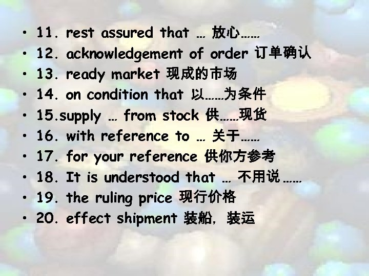• • • 11. rest assured that … 放心…… 12. acknowledgement of order