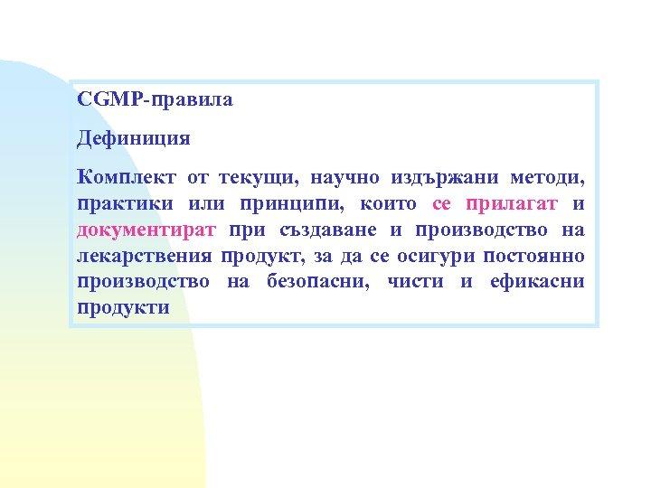 CGMP-правила Дефиниция Комплект от текущи, научно издържани методи, практики или принципи, които се прилагат