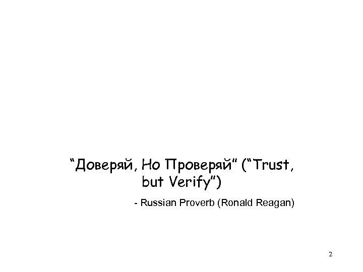 """Доверяй, Но Проверяй"" (""Trust, but Verify"") - Russian Proverb (Ronald Reagan) 2"
