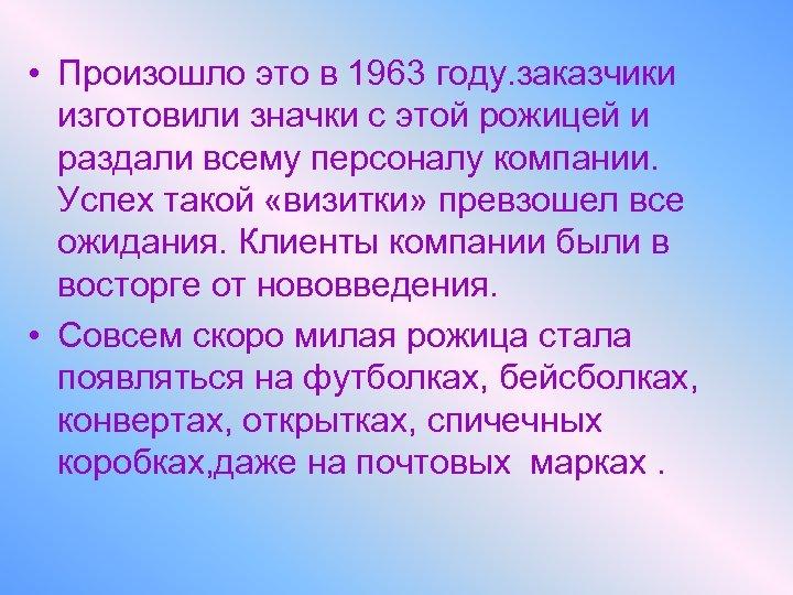 • Произошло это в 1963 году. заказчики изготовили значки с этой рожицей и