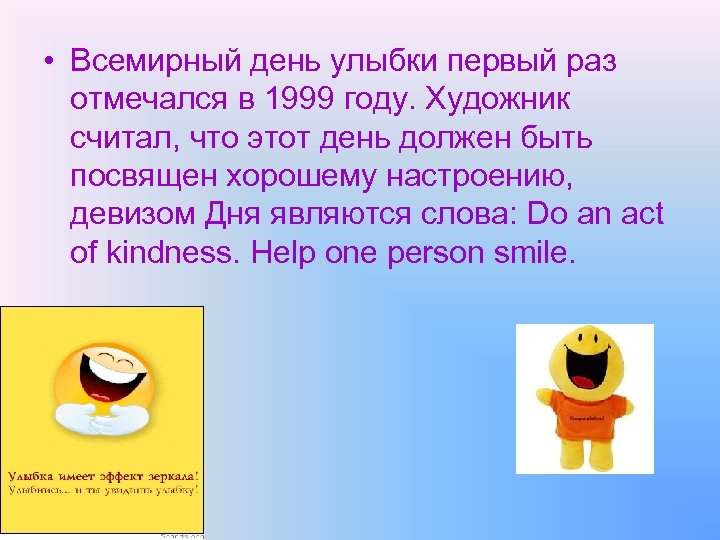 • Всемирный день улыбки первый раз отмечался в 1999 году. Художник считал, что