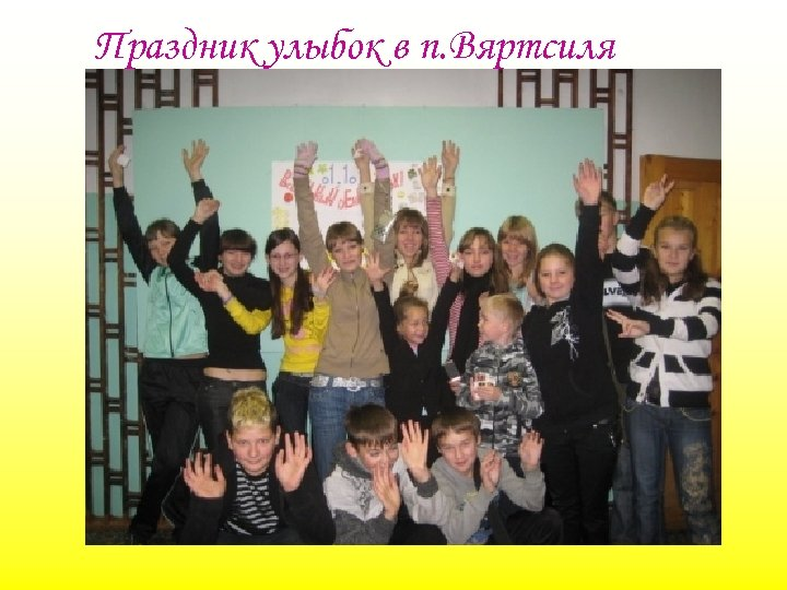 Праздник улыбок в п. Вяртсиля