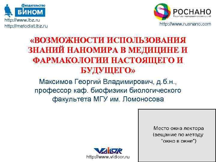 http: //www. lbz. ru http: //metodist. lbz. ru http: //www. rusnano. com «ВОЗМОЖНОСТИ ИСПОЛЬЗОВАНИЯ