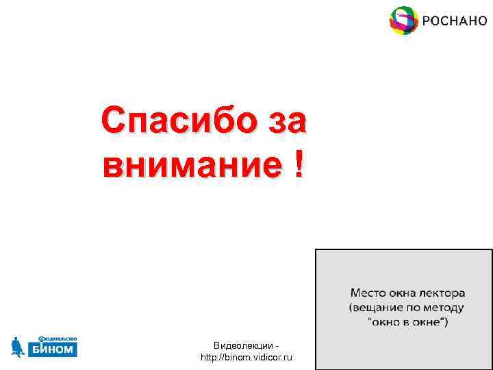 Спасибо за внимание ! Видеолекции http: //binom. vidicor. ru