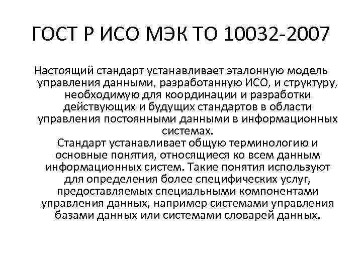 ГОСТ Р ИСО МЭК ТО 10032 -2007 Настоящий стандарт устанавливает эталонную модель управления данными,
