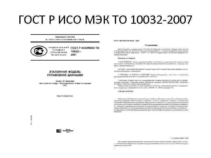 ГОСТ Р ИСО МЭК ТО 10032 -2007