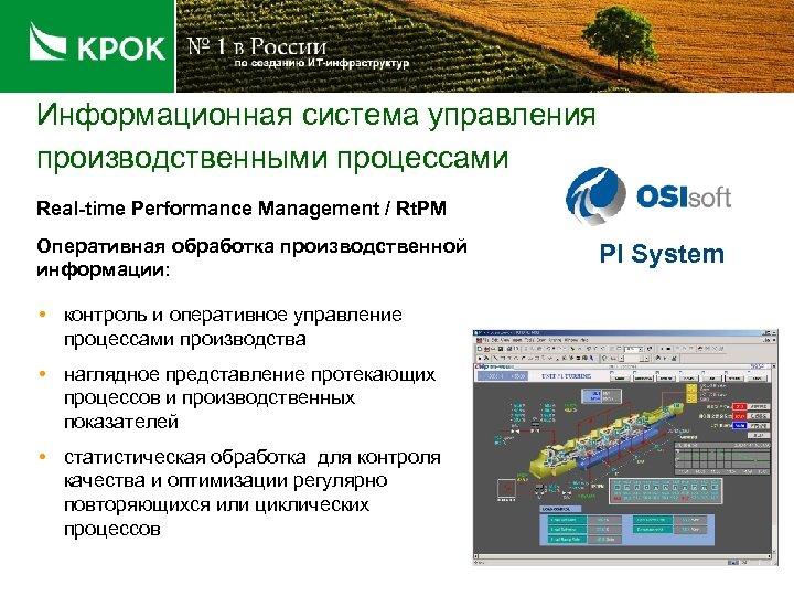 Информационная система управления производственными процессами Real-time Performance Management / Rt. PM Оперативная обработка производственной