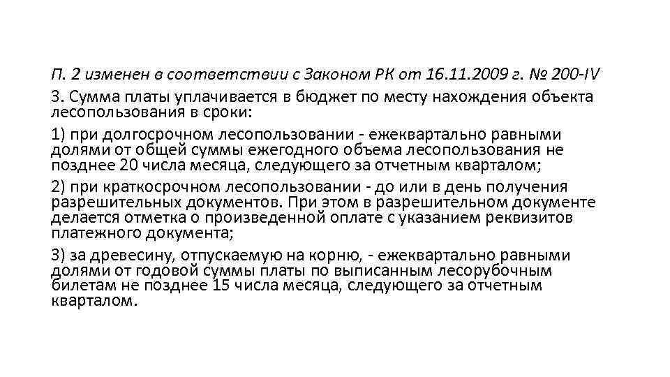 П. 2 изменен в соответствии с Законом РК от 16. 11. 2009 г. №