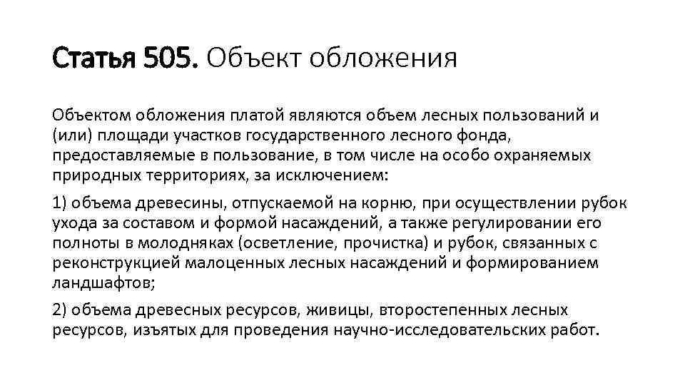Статья 505. Объект обложения Объектом обложения платой являются объем лесных пользований и (или) площади