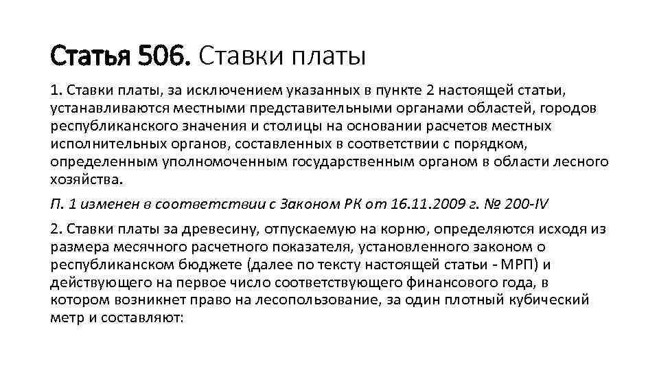 Статья 506. Ставки платы 1. Ставки платы, за исключением указанных в пункте 2 настоящей