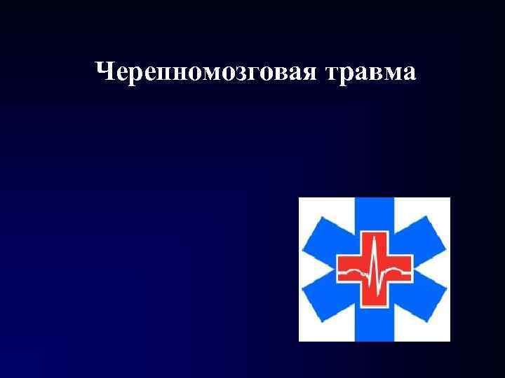 Черепномозговая травма