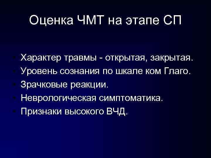 Оценка ЧМТ на этапе СП • • • Характер травмы - открытая, закрытая. Уровень