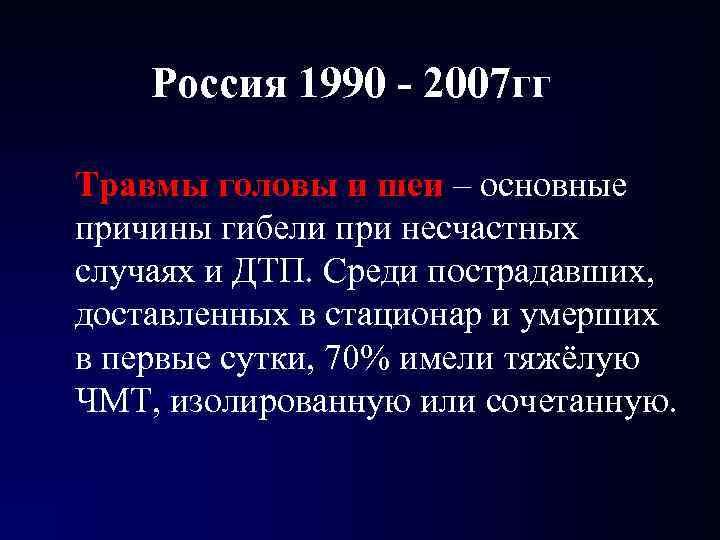 Россия 1990 - 2007 гг Травмы головы и шеи – основные причины гибели при