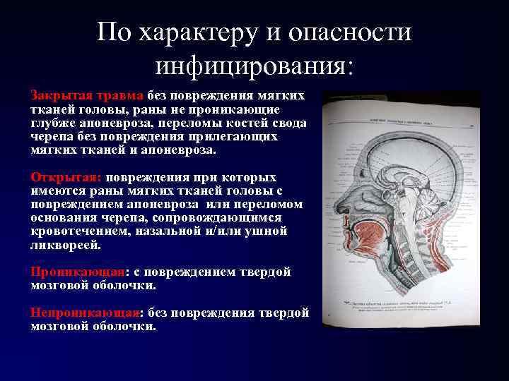 По характеру и опасности инфицирования: Закрытая травма без повреждения мягких тканей головы, раны не