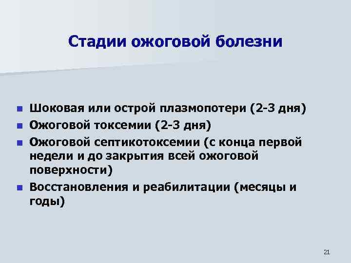 Стадии ожоговой болезни n n Шоковая или острой плазмопотери (2 -3 дня) Ожоговой токсемии