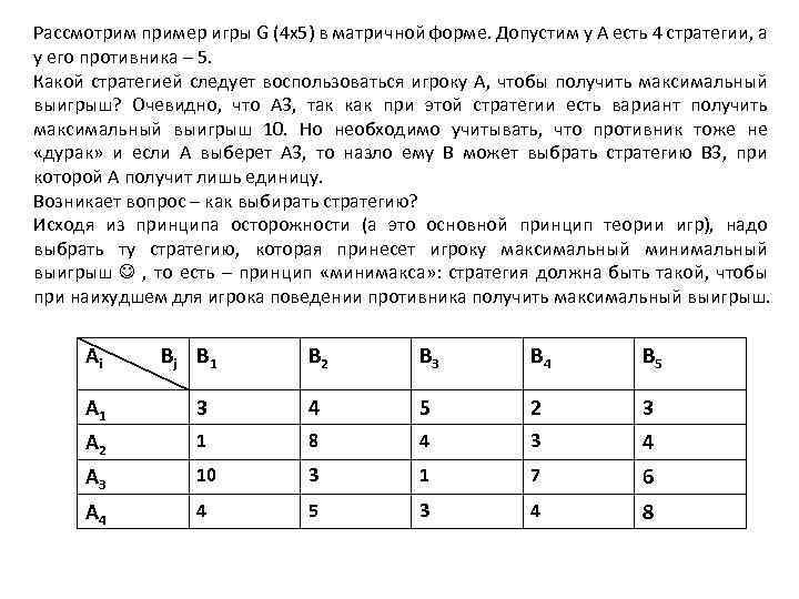 Рассмотрим пример игры G (4 x 5) в матричной форме. Допустим у А есть