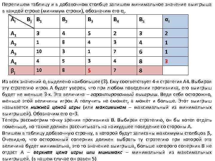 Перепишем таблицу и в добавочном столбце запишем минимальное значение выигрыша в каждой строке (минимум