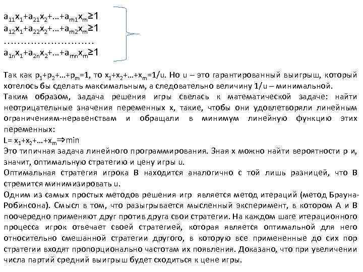 а 11 х1+a 21 х2+…+am 1 хm≥ 1 а 12 х1+a 22 х2+…+am 2
