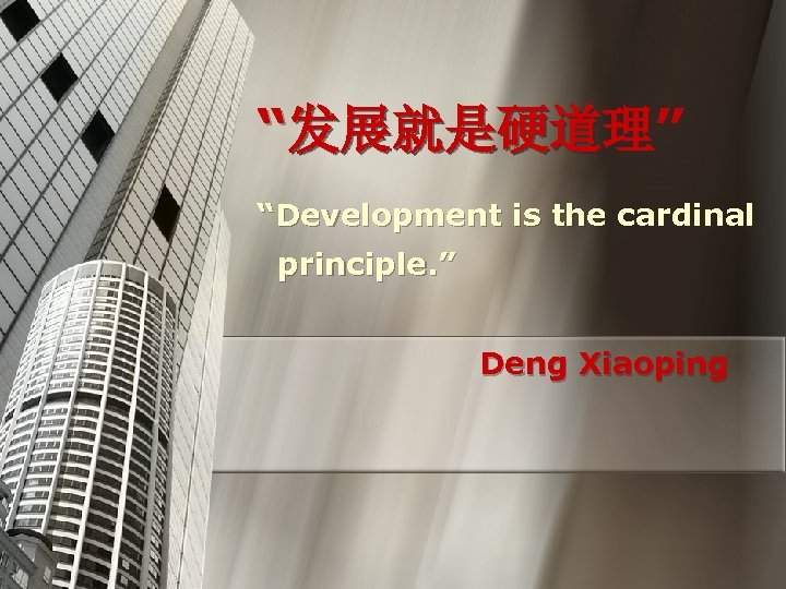 """发展就是硬道理"" ""Development is the cardinal principle. "" Deng Xiaoping"