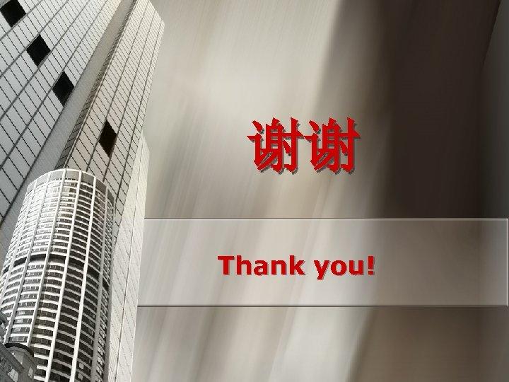 谢谢 Thank you!