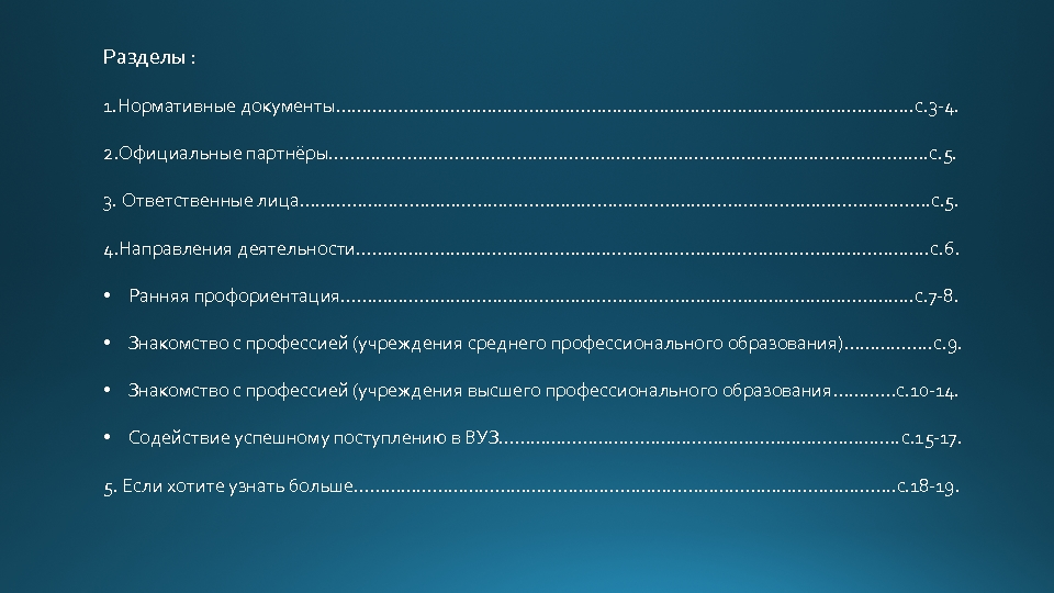 Разделы : 1. Нормативные документы………………………………………. . . с. 3 -4. 2. Официальные партнёры…………………………………………………. с.