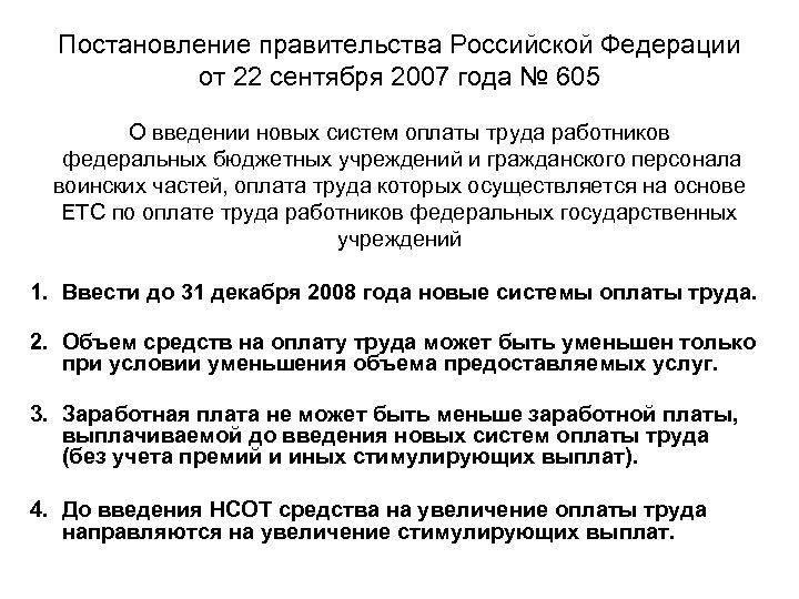 Постановление правительства Российской Федерации от 22 сентября 2007 года № 605 О введении новых