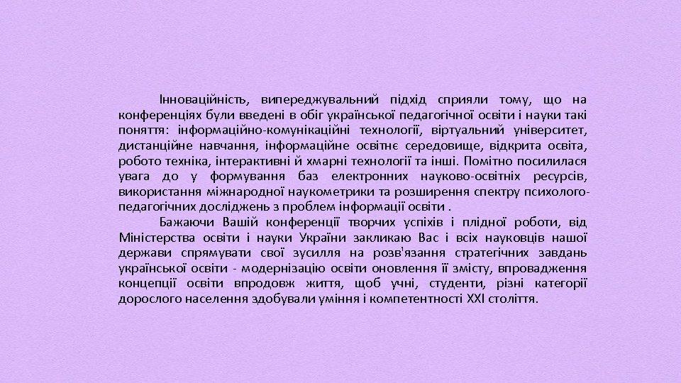 Інноваційність, випереджувальний підхід сприяли тому, що на конференціях були введені в обіг української педагогічної