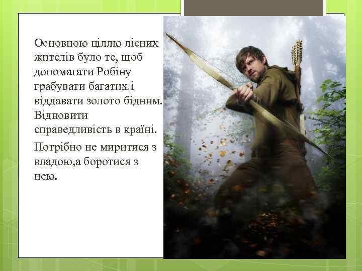 Основною ціллю лісних жителів було те, щоб допомагати Робіну грабувати багатих і віддавати золото