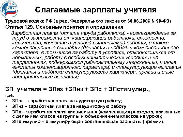 Слагаемые зарплаты учителя Трудовой кодекс РФ (в ред. Федерального закона от 30. 06. 2006