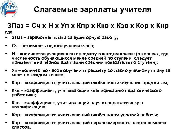 Слагаемые зарплаты учителя ЗПаз = Сч х Н х Уп х Кпр х Ккв