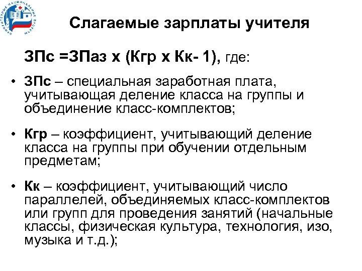 Слагаемые зарплаты учителя ЗПс =ЗПаз х (Кгр х Кк- 1), где: • ЗПс –