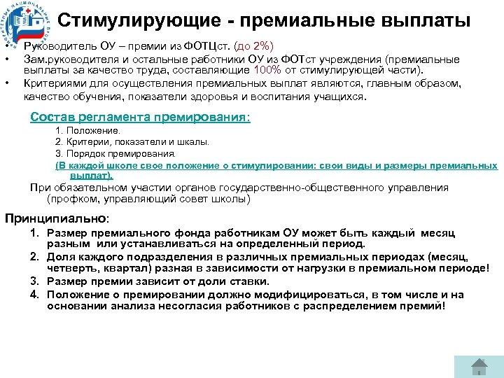 Стимулирующие - премиальные выплаты • • • Руководитель ОУ – премии из ФОТЦст. (до