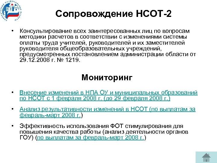 Сопровождение НСОТ-2 • Консультирование всех заинтересованных лиц по вопросам методики расчетов в соответствии с