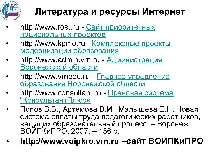 Литература и ресурсы Интернет • • http: //www. rost. ru - Сайт приоритетных национальных