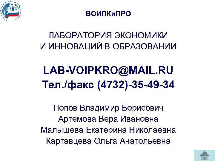 ВОИПКи. ПРО ЛАБОРАТОРИЯ ЭКОНОМИКИ И ИННОВАЦИЙ В ОБРАЗОВАНИИ LAB-VOIPKRO@MAIL. RU Тел. /факс (4732)-35 -49