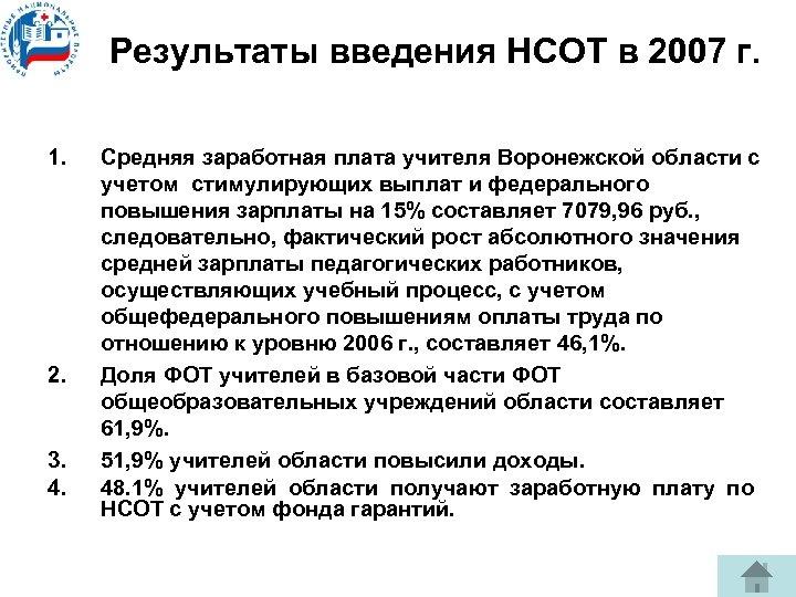 Результаты введения НСОТ в 2007 г. 1. 2. 3. 4. Средняя заработная плата учителя