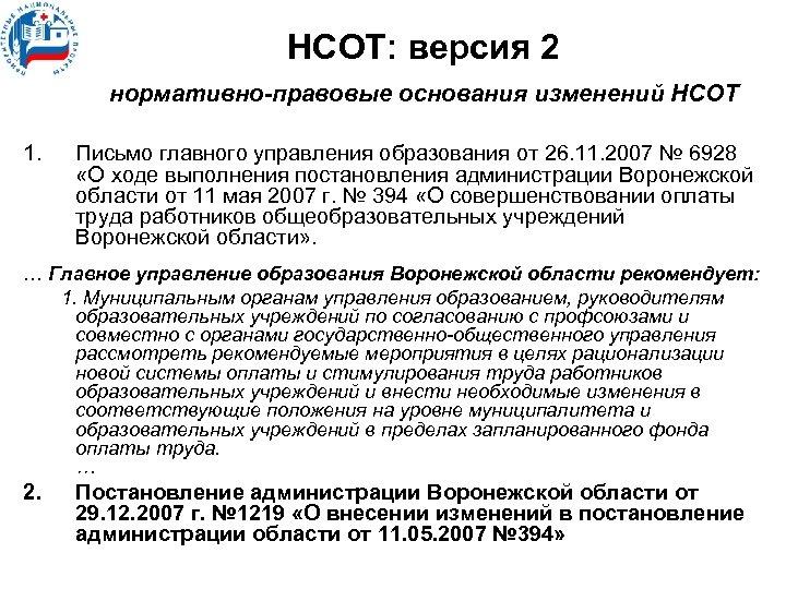 НСОТ: версия 2 нормативно-правовые основания изменений НСОТ 1. Письмо главного управления образования от 26.