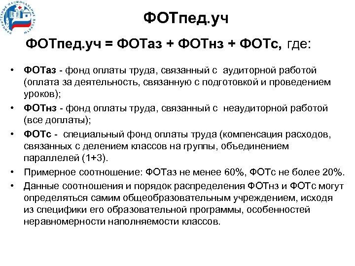 ФОТпед. уч = ФОТаз + ФОТнз + ФОТс, где: • ФОТаз - фонд оплаты