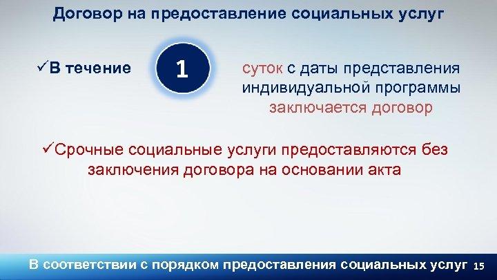 Договор на предоставление социальных услуг üВ течение 1 суток с даты представления индивидуальной программы