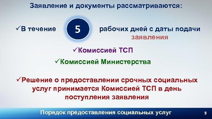 Заявление и документы рассматриваются: üВ течение 5 рабочих дней с даты подачи заявления üКомиссией