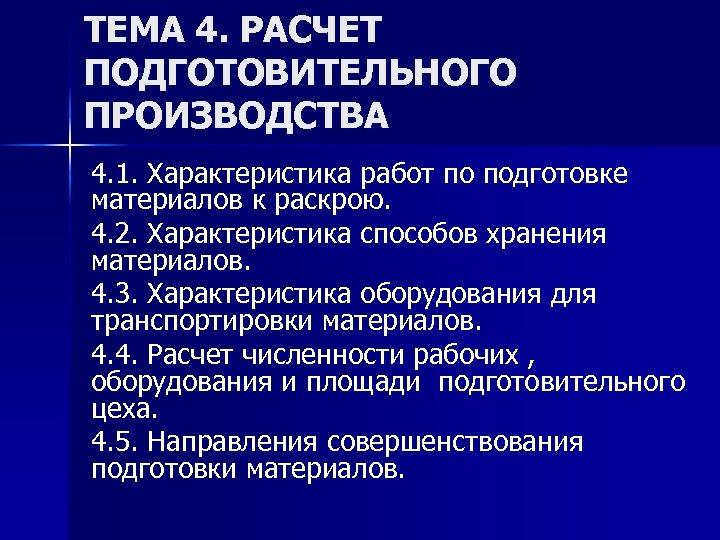 ТЕМА 4. РАСЧЕТ ПОДГОТОВИТЕЛЬНОГО ПРОИЗВОДСТВА 4. 1. Характеристика работ по подготовке материалов к раскрою.