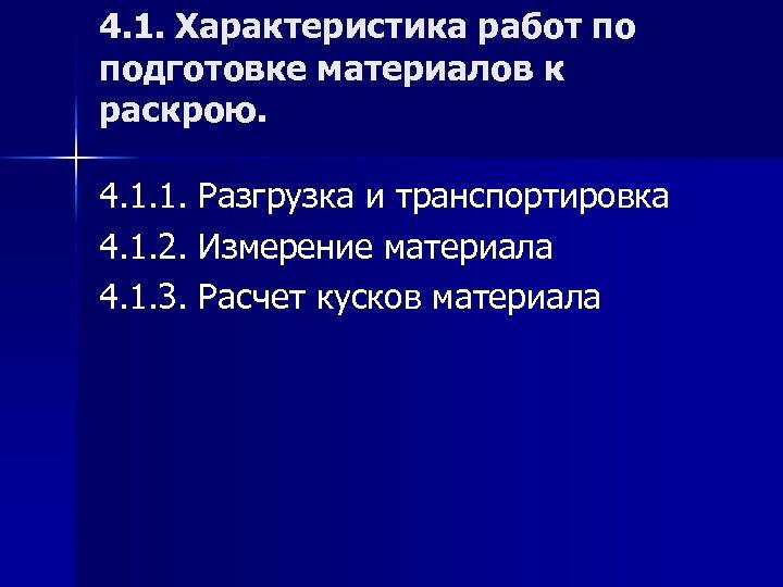 4. 1. Характеристика работ по подготовке материалов к раскрою. 4. 1. 1. Разгрузка и