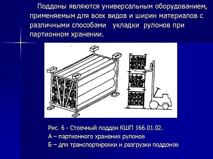 Поддоны являются универсальным оборудованием, применяемым для всех видов и ширин материалов с различными