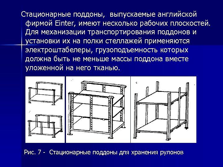 Стационарные поддоны, выпускаемые английской фирмой Einter, имеют несколько рабочих плоскостей. Для механизации транспортирования