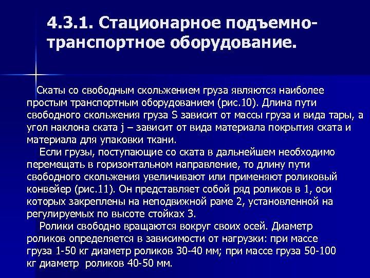 4. 3. 1. Стационарное подъемнотранспортное оборудование. Скаты со свободным скольжением груза являются наиболее простым