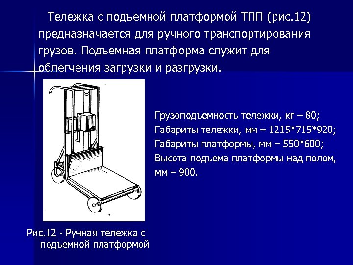 Тележка с подъемной платформой ТПП (рис. 12) предназначается для ручного транспортирования грузов. Подъемная